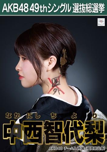 中西智代梨_AKB48 49thシングル選抜総選挙ポスター画像