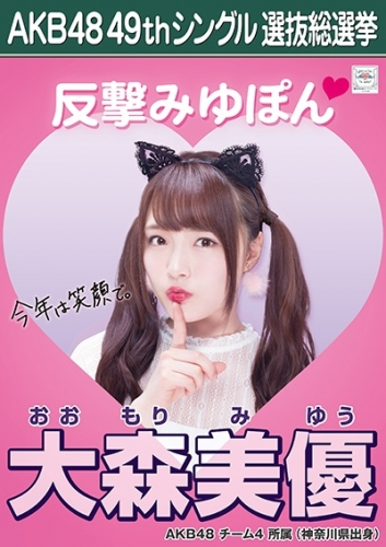 大森美優_AKB48 49thシングル選抜総選挙ポスター画像