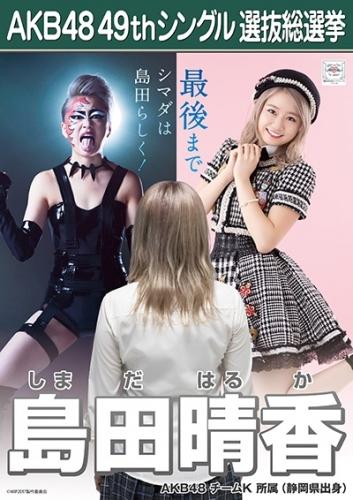 島田晴香_AKB48 49thシングル選抜総選挙ポスター画像