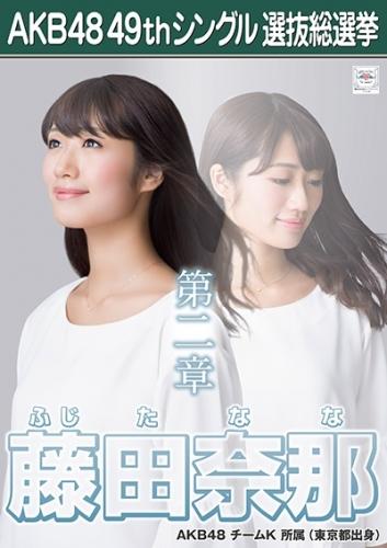 藤田奈那_AKB48 49thシングル選抜総選挙ポスター画像
