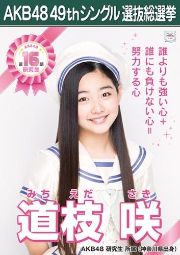 道枝咲_AKB48 49thシングル選抜総選挙ポスター画像