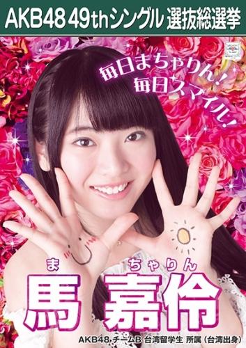馬嘉伶_AKB48 49thシングル選抜総選挙ポスター画像