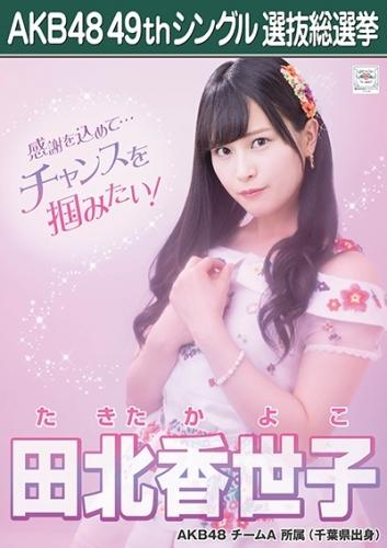 田北香世子_AKB48 49thシングル選抜総選挙ポスター画像