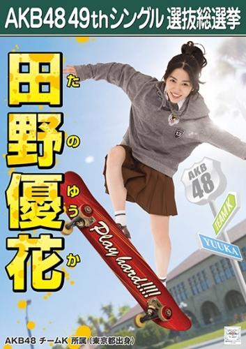 田野優花_AKB48 49thシングル選抜総選挙ポスター画像