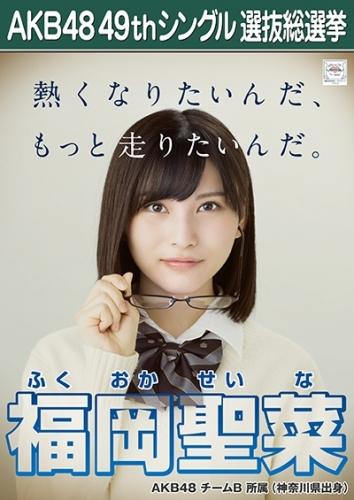 福岡聖菜_AKB48 49thシングル選抜総選挙ポスター画像