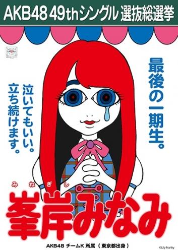峯岸みなみ_AKB48 49thシングル選抜総選挙ポスター画像