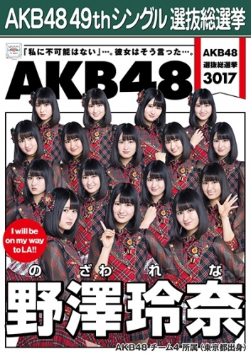 野澤玲奈_AKB48 49thシングル選抜総選挙ポスター画像