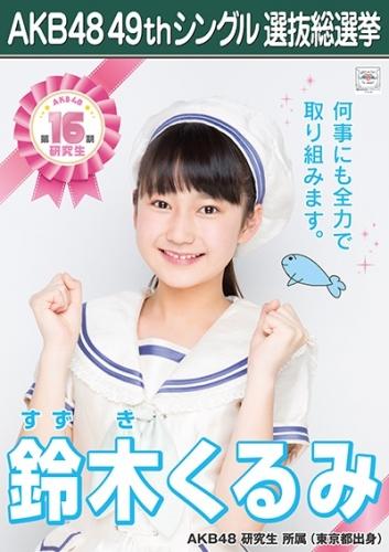 鈴木くるみ_AKB48 49thシングル選抜総選挙ポスター画像