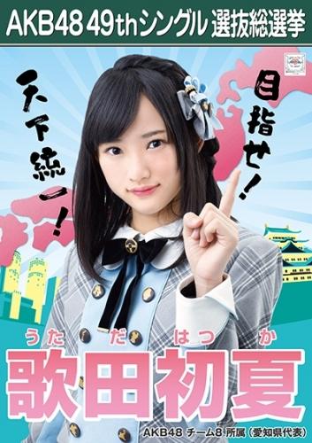歌田初夏_AKB48 49thシングル選抜総選挙ポスター画像
