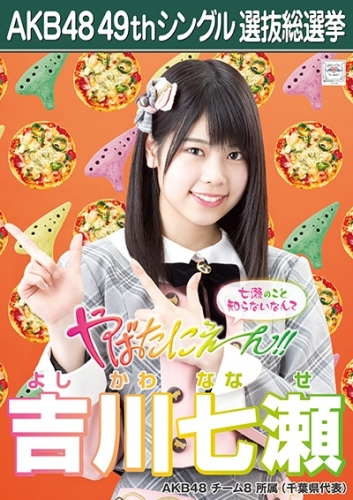 吉川七瀬_AKB48 49thシングル選抜総選挙ポスター画像