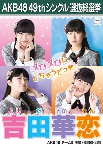 吉田華恋_AKB48 49thシングル選抜総選挙ポスター画像