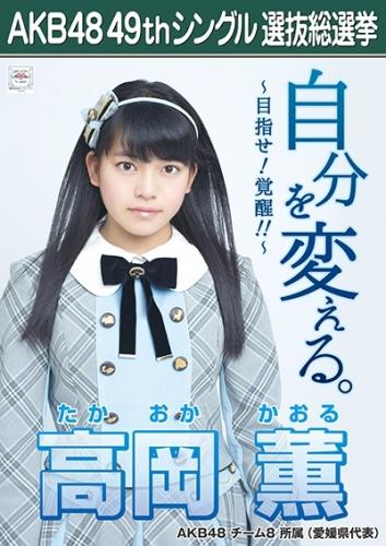 高岡薫_AKB48 49thシングル選抜総選挙ポスター画像