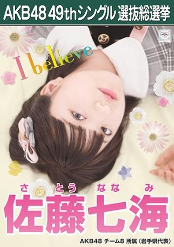 佐藤七海_AKB48 49thシングル選抜総選挙ポスター画像