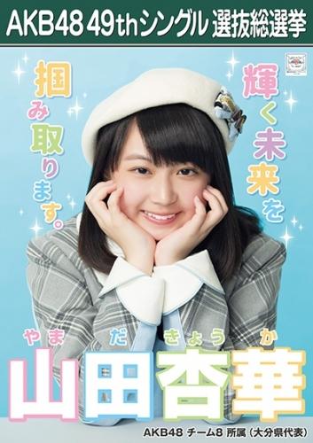 山田杏華_AKB48 49thシングル選抜総選挙ポスター画像