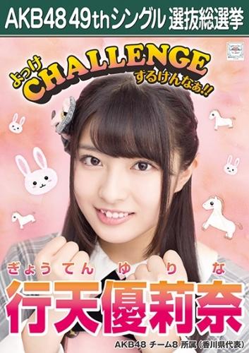 行天優莉奈_AKB48 49thシングル選抜総選挙ポスター画像