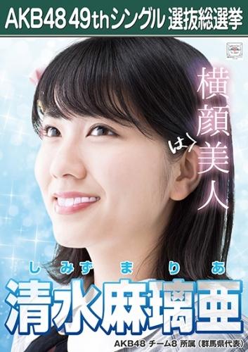 清水麻璃亜_AKB48 49thシングル選抜総選挙ポスター画像