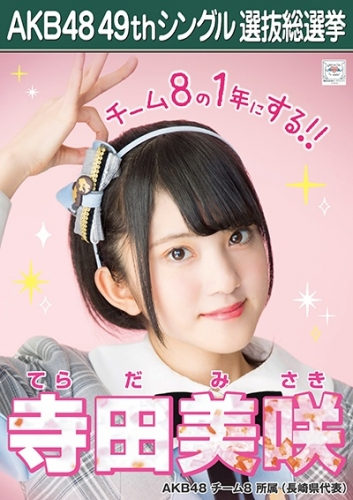 寺田美咲_AKB48 49thシングル選抜総選挙ポスター画像
