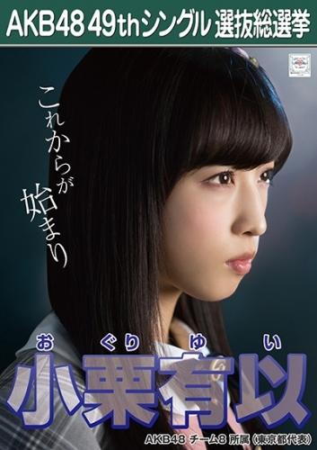 小栗有以_AKB48 49thシングル選抜総選挙ポスター画像