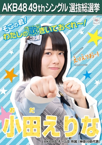 小田えりな_AKB48 49thシングル選抜総選挙ポスター画像
