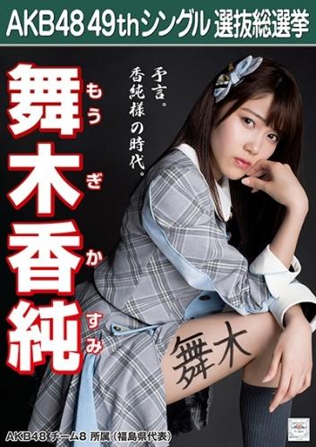 舞木香純_AKB48 49thシングル選抜総選挙ポスター画像