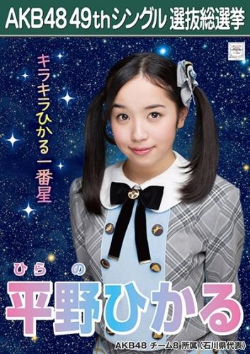 平野ひかる_AKB48 49thシングル選抜総選挙ポスター画像