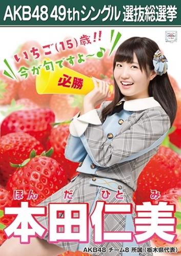 本田仁美_AKB48 49thシングル選抜総選挙ポスター画像