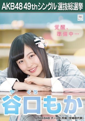 谷口もか_AKB48 49thシングル選抜総選挙ポスター画像
