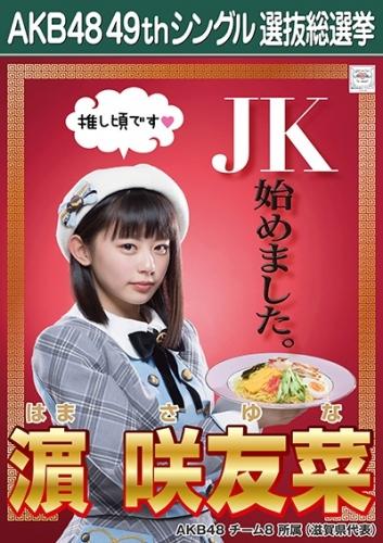 濵咲友菜_AKB48 49thシングル選抜総選挙ポスター画像