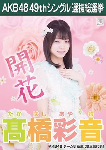 髙橋彩音_AKB48 49thシングル選抜総選挙ポスター画像