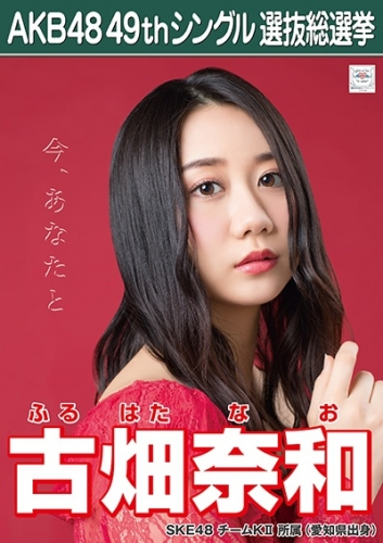 古畑奈和_AKB48 49thシングル選抜総選挙ポスター画像