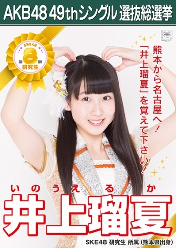 井上瑠夏_AKB48 49thシングル選抜総選挙ポスター画像