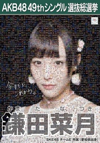 鎌田菜月_AKB48 49thシングル選抜総選挙ポスター画像