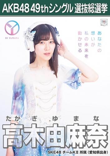 高木由麻奈_AKB48 49thシングル選抜総選挙ポスター画像