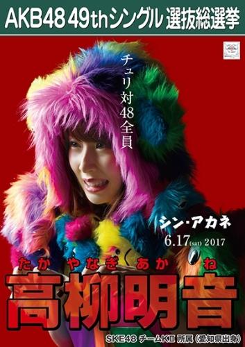 高柳明音_AKB48 49thシングル選抜総選挙ポスター画像