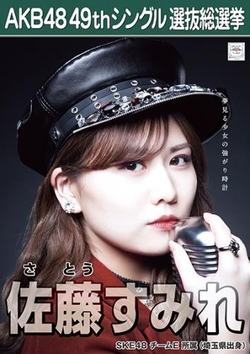 佐藤すみれ_AKB48 49thシングル選抜総選挙ポスター画像