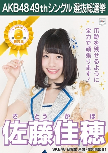 佐藤佳穂_AKB48 49thシングル選抜総選挙ポスター画像
