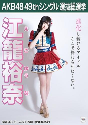 江籠裕奈_AKB48 49thシングル選抜総選挙ポスター画像