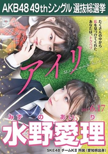 水野愛理_AKB48 49thシングル選抜総選挙ポスター画像