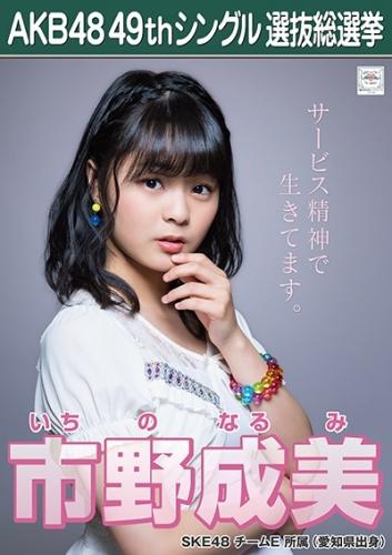 市野成美_AKB48 49thシングル選抜総選挙ポスター画像