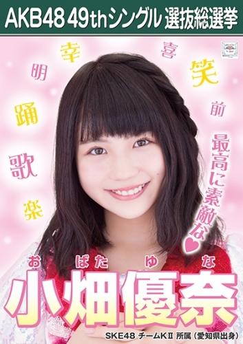 小畑優奈_AKB48 49thシングル選抜総選挙ポスター画像