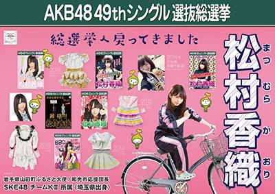 松村香織_AKB48 49thシングル選抜総選挙ポスター画像