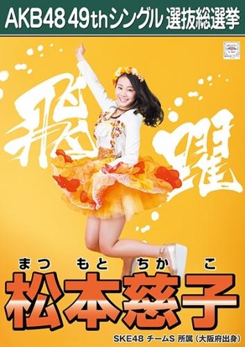 松本慈子_AKB48 49thシングル選抜総選挙ポスター画像