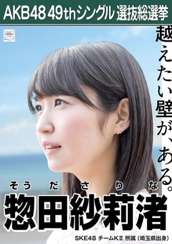 惣田紗莉渚_AKB48 49thシングル選抜総選挙ポスター画像