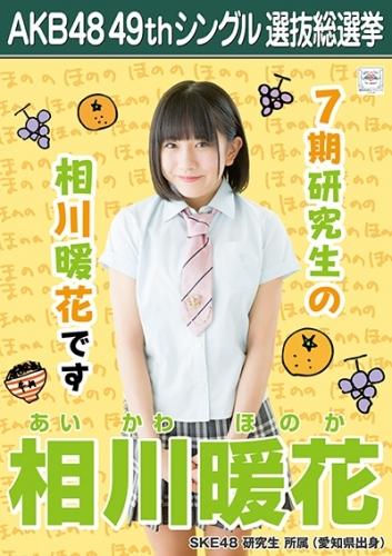 相川暖花_AKB48 49thシングル選抜総選挙ポスター画像