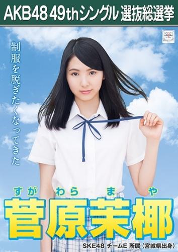 菅原茉椰_AKB48 49thシングル選抜総選挙ポスター画像