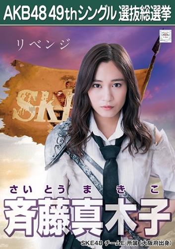 斉藤真木子_AKB48 49thシングル選抜総選挙ポスター画像