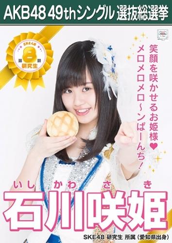 石川咲姫_AKB48 49thシングル選抜総選挙ポスター画像