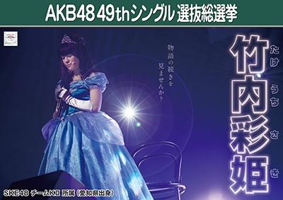 竹内彩姫_AKB48 49thシングル選抜総選挙ポスター画像