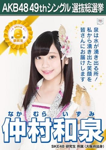 仲村和泉_AKB48 49thシングル選抜総選挙ポスター画像