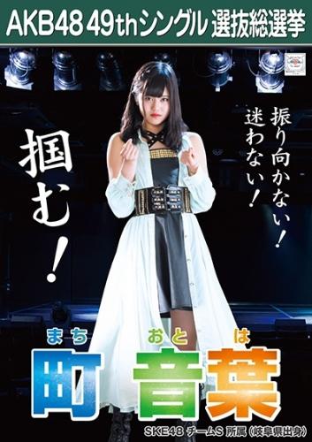 町音葉_AKB48 49thシングル選抜総選挙ポスター画像